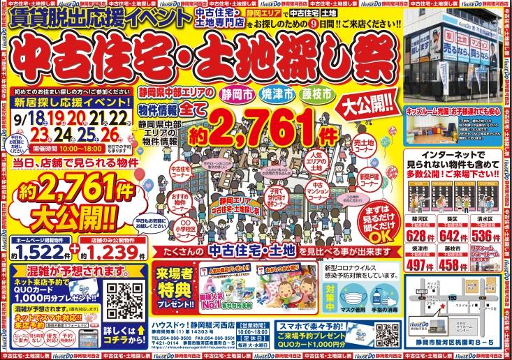 【賃貸脱出応援イベント】中古住宅・土地探し祭